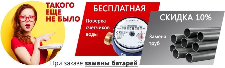 Бесплатная поверка счетчиков воды в СПб